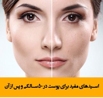 اسیدهای مفید برای پوست در 50 سالگی و پس از آن